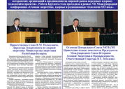 "The eleventh issue of the newspaper ""Voice of veterans"" of the international Union of vete"