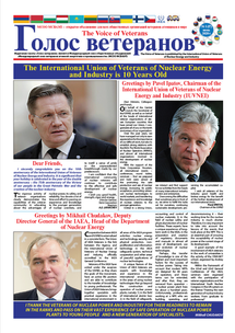 "The newspaper ""The Voice of Veterans"" #1 (17) of the International Union of Veterans of Nu"