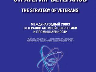 """Альманах """"Стратегия ветеранов"""" Международного союза ветеранов атомной энергетики и промышл"""