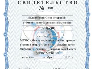 Белорусский Союз ветеранов атомной энергетики и промышленности вошел в состав МСВАЭП