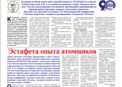 "The tenth issue of the newspaper ""Voice of veterans"" of the international Union of veteran"