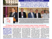"""The issue No 2(14) of the newspaper """"Voice of veterans"""" of the international Union of vete"""