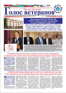 "The issue No 2(14) of the newspaper ""Voice of veterans"" of the international Union of vete"