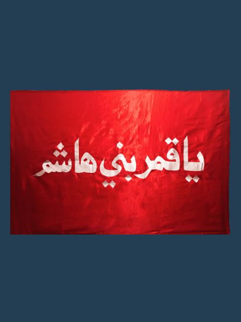 Qamar Bani Hashim