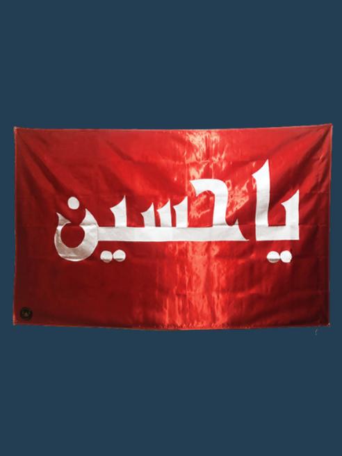 Ya Hussain Flag – راية/علم يا حسين