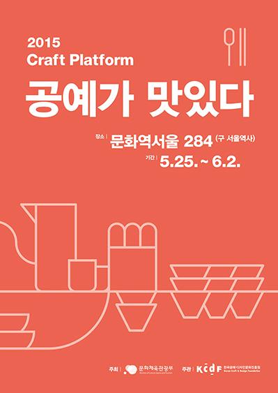2015 Craft Platform '공예가 맛있다'