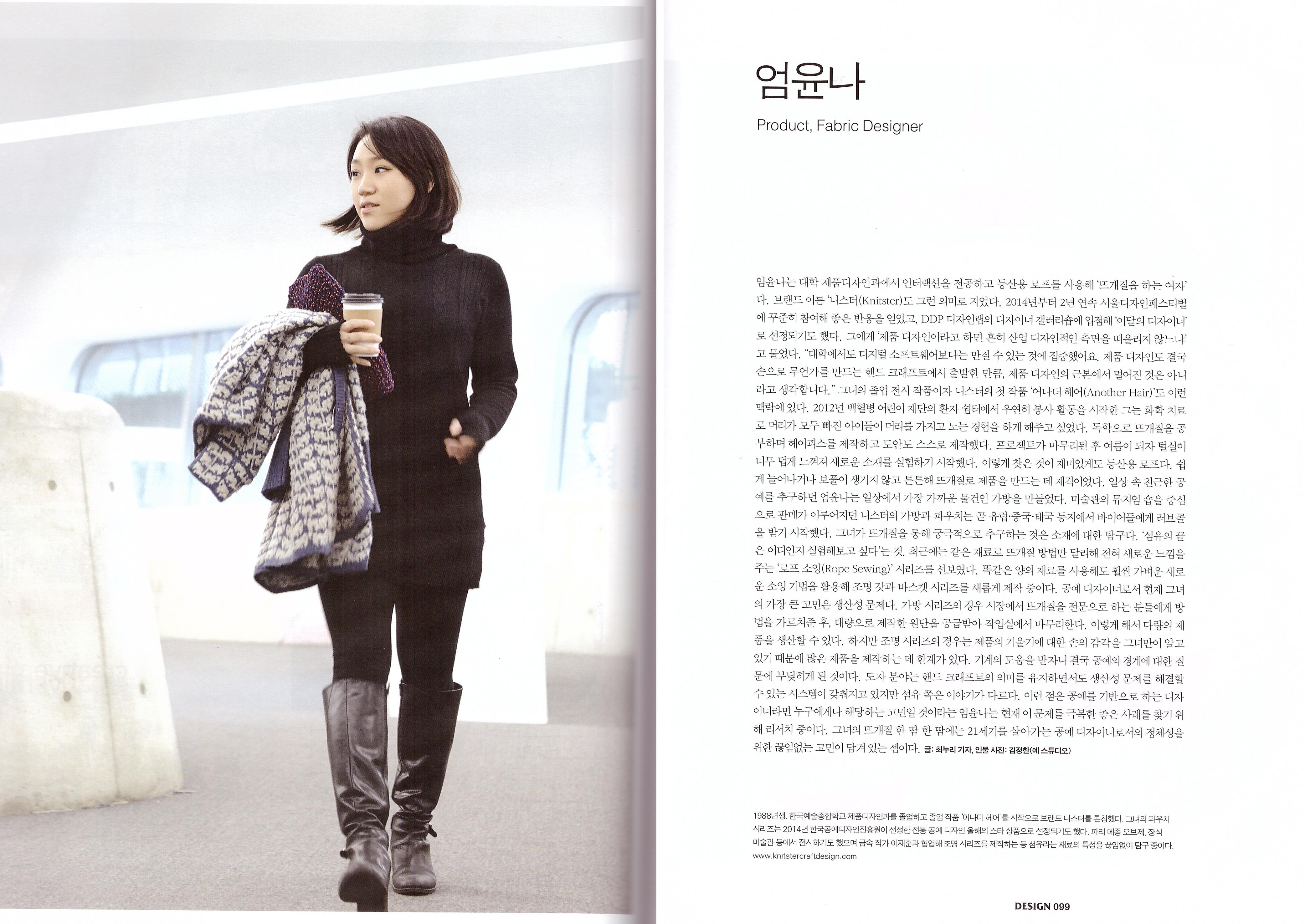 월간디자인 1월호