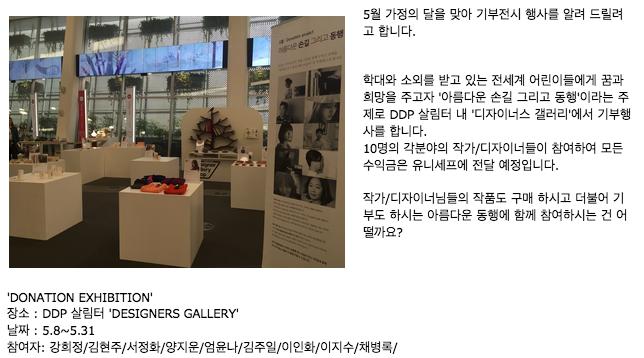 '아름다운 손길 그리고 동행' 기부전시