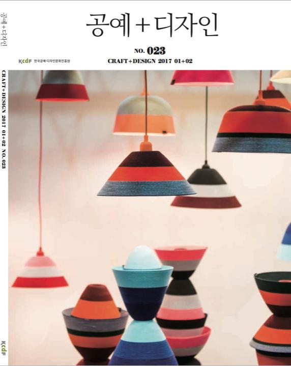 공예+디자인 잡지 표지