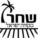 מקווה ישראל לוגו.jpg
