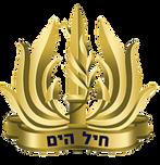 חיל הים לוגו.png