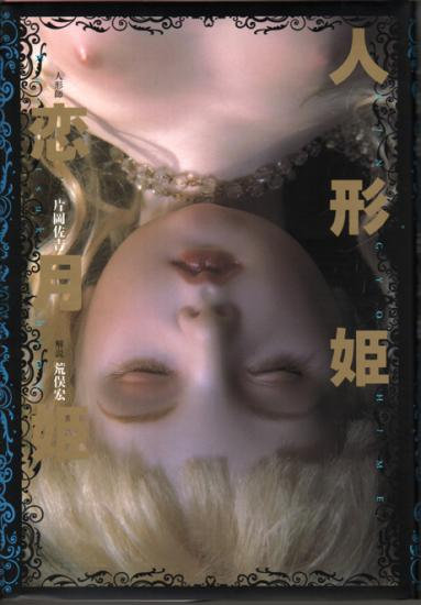 恋月姫作品集「人形姫」