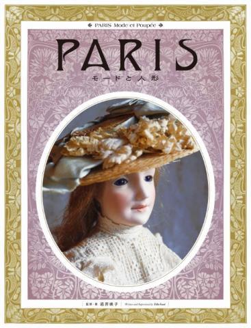 恋月姫関連書籍 「PARIS モードと人形」