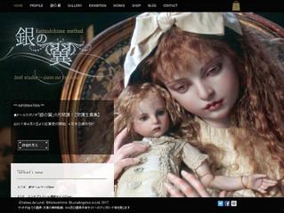 恋月姫オフィシャルホームページリニューアルのお知らせ