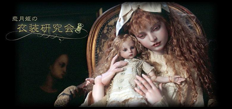 恋月姫の衣装研究会