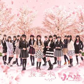 ふわふわ「桜並木」 (Single CD) [2018/2/14]