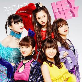 フェアリーズ  「HEY HEY ~Light Me Up~」 (Single CD) [2018/2/28]