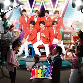 ジャニーズWEST「WESTV!」 (Album CD) [2018/12/5]