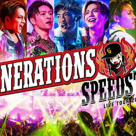 GENERATIONS from EXILE TRIBE 「GENERATIONS LIVE TOUR 2016 SPEEDSTER」 (DVD & Blu-ray) [2016/12/28]