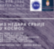 front IZ Nedara Srbije.png
