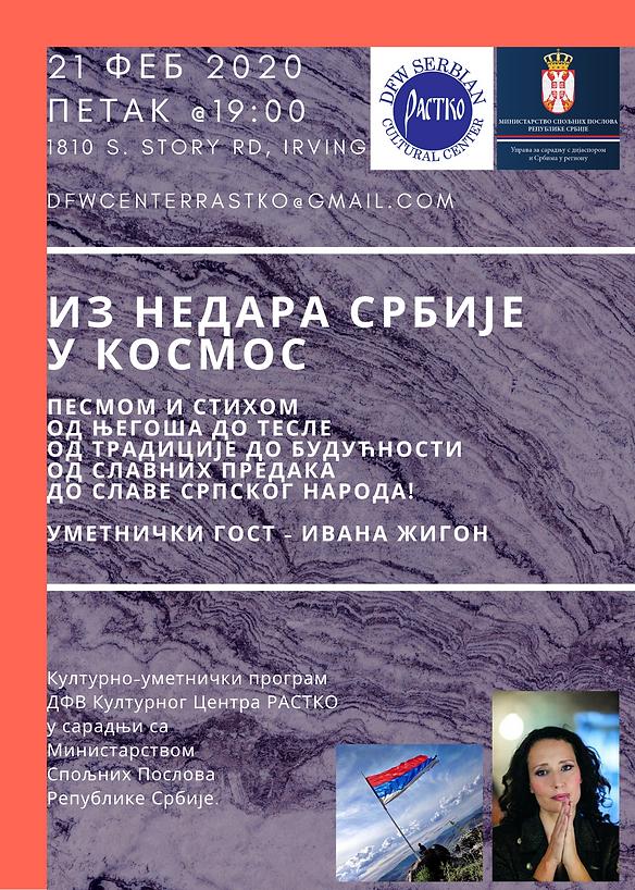 Iz Nedara Srbije u Kosmos   TX 21.02.202