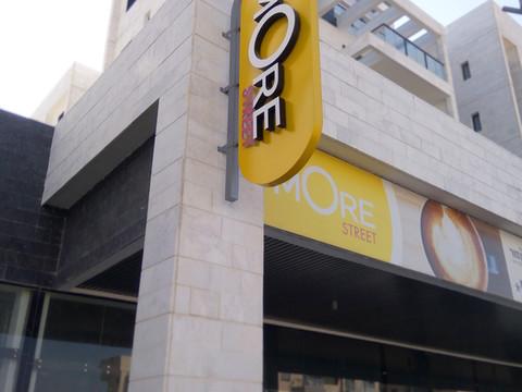 מרכז מסחרי חנן מור