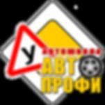Логотип Автопрофи