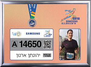 מרוץ תל אביב 2019