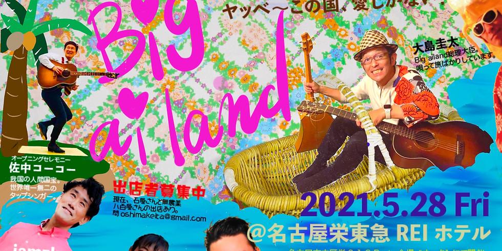名古屋 栄 東急REIホテル 『Big ailand』