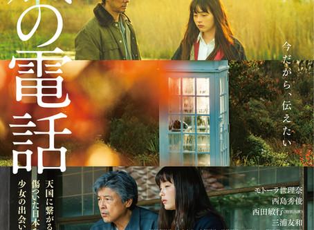 圭ちゃん映画祭・まるでドキュメンタリーで賞『風の電話』