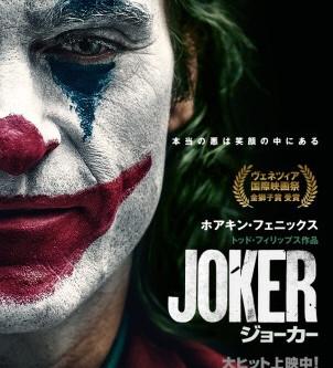 圭chan映画祭・過激で賞『JOKER』