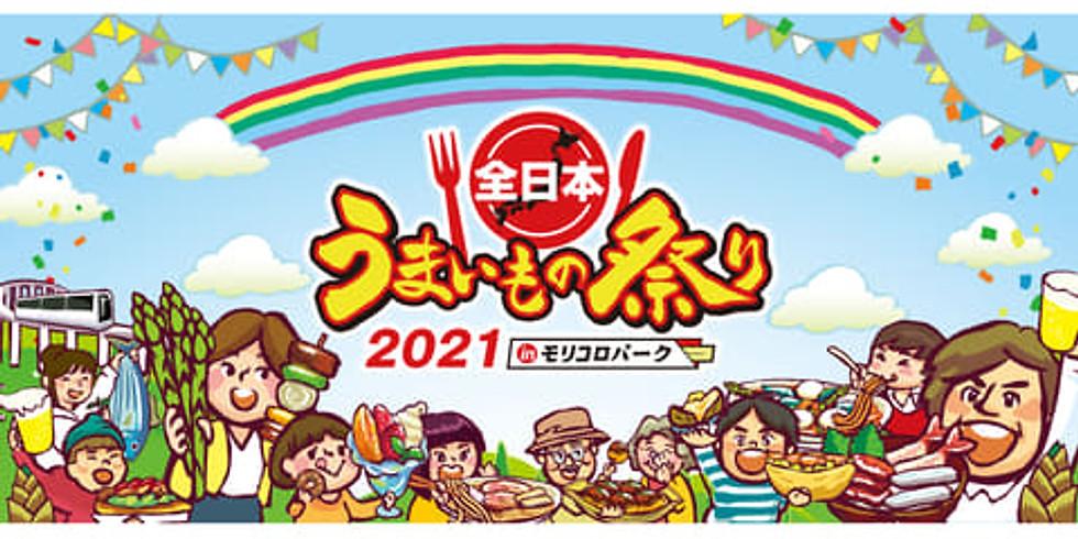 名古屋モリコロパーク『全日本うまいもの祭り』