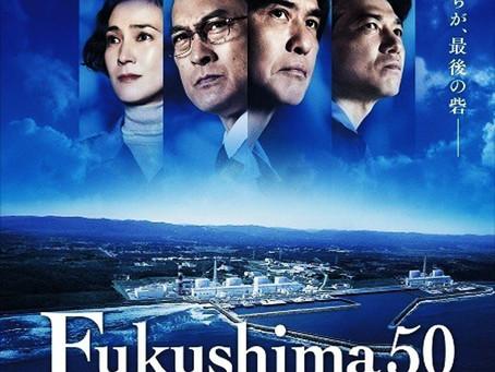 圭ちゃん映画祭・勉強になったで賞『Fukushima 50』