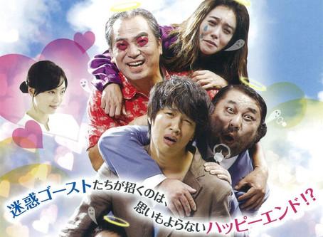 圭chan映画祭・まさかで賞『ハロー!?ゴースト』