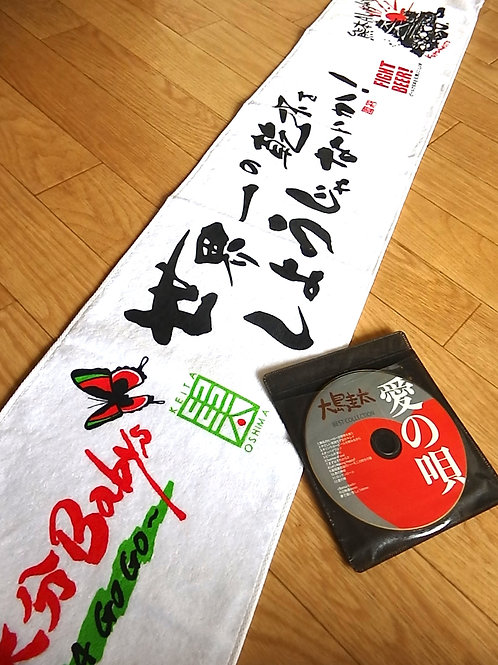 大島圭太ベスト盤CD&世界一の乾杯タオルセット