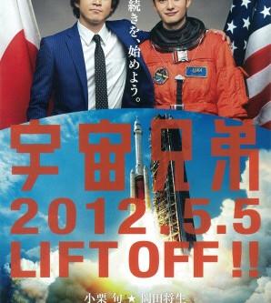 圭chan映画祭・浪漫飛行賞『宇宙兄弟』