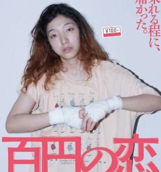 圭chan映画祭・抜群賞『百円の恋』