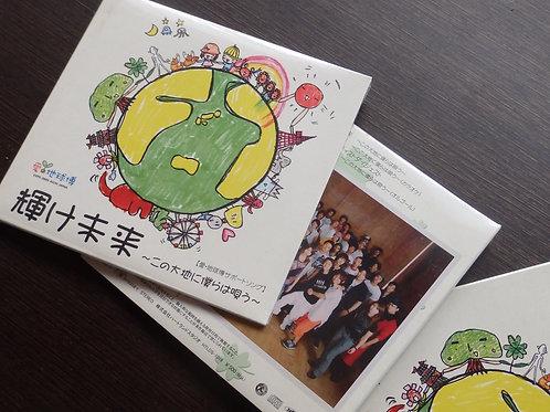 CD『輝け未来〜この大地に僕らは唄う〜』
