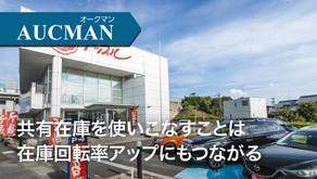【インタビュー】株式会社ファイントラスト様