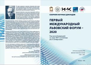 Обложка Сборника МЛФ-2020.png