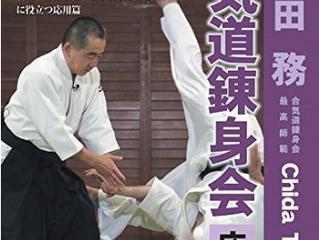 千田務最高師範 最新DVD発売中