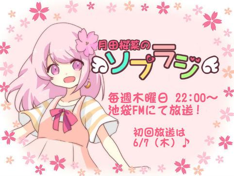 月田桜菜(森本菜月)新ラジオ番組「ソプラジ」放送開始