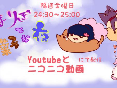 三島史保梨、新ラジオ番組「みしまりぼとお菓子な夜」放送開始