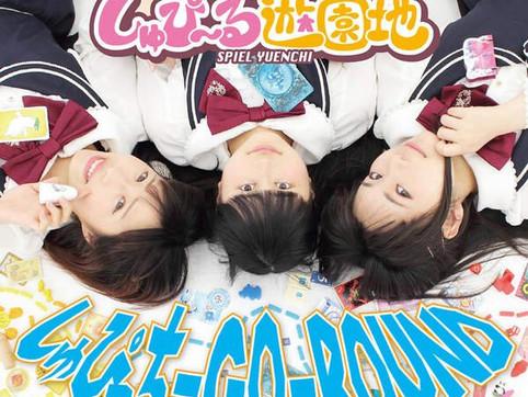 森本菜月/月田桜菜、徳永沙羅/神城くれは ファーストシングル発売