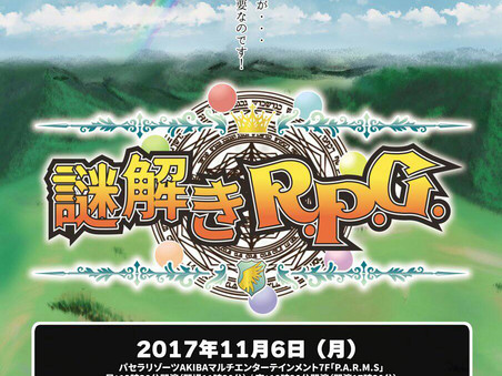 三島史保梨 舞台「謎解きR.P.G.」出演