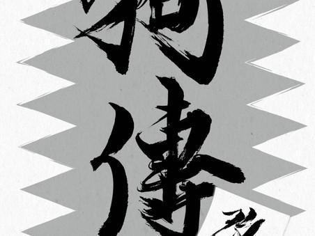 児玉進吾、伊津美志の リーディングライブ「狗傳改め」出演