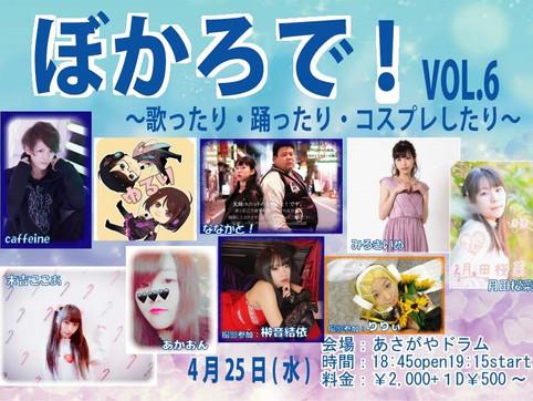 森本菜月/月田桜菜 ライブ「ぼかろで!」に出演いたします
