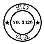 Stamp-Chinese.jpg