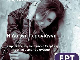 "Interview στην ΕΡΑ Ορεστιάδας και την εκπομπή ""...προς την μεριά του ανέμου"" την Πέμπτη 29"