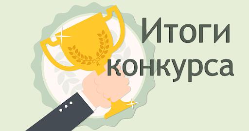 """Итоги конкурса сочинений """"Я и мир вокруг меня"""""""